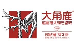大角鹿超耐磨大理石瓷砖南京经销商 王平