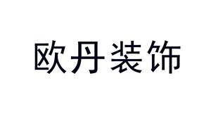 苏州欧丹装饰材料有限公司总经理 韦圆圆