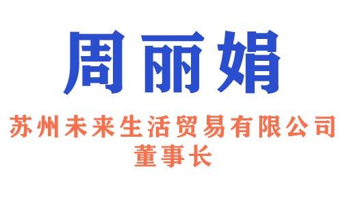 苏州未来生活贸易有限公司董事长 周丽娟