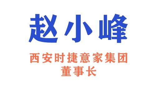 西安时捷意家集团董事长 赵小峰