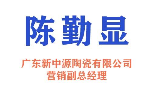 广东新中源陶瓷有限公司营销总经理