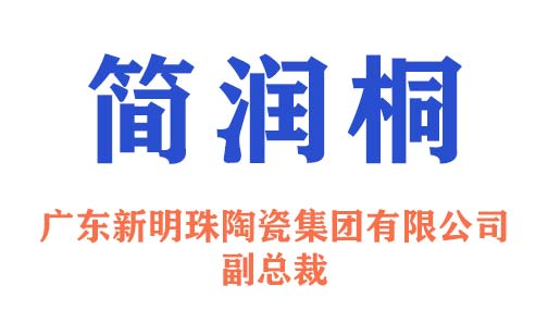 广东新明珠陶瓷集团有限公司副总裁
