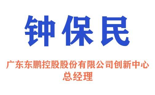 广东东鹏控股股份有限公司创新中心总经理