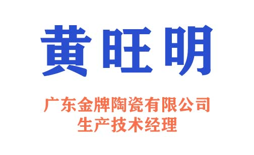 广东金牌陶瓷有限公司生产技术经理
