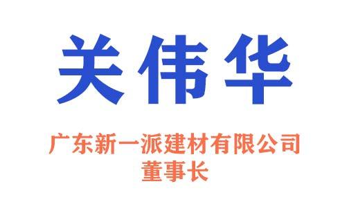 广东新一派建材有限公司董事长