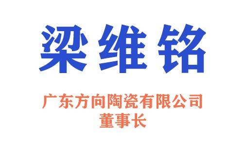 广东方向陶瓷有限公司董事长
