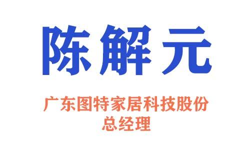广东图特家居科技股份总经理