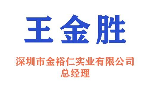 深圳市金裕仁实业有限公司总经理