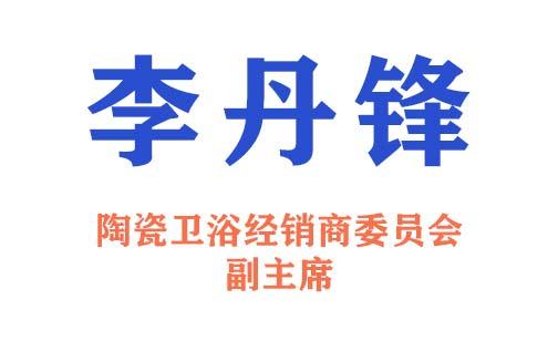 陶瓷卫浴经销商委员会副主席