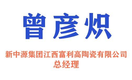 新中源集团江西富利高陶瓷有限公司总经理