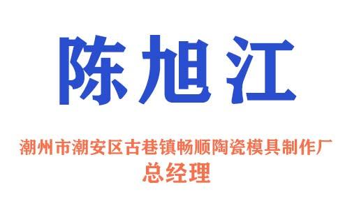 潮州市潮安区古巷镇畅顺陶瓷模具制作厂总经理