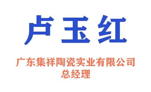 广东集祥陶瓷实业有限公司总经理