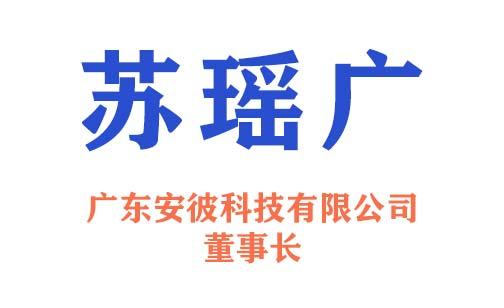 广东安彼科技有限公司董事长