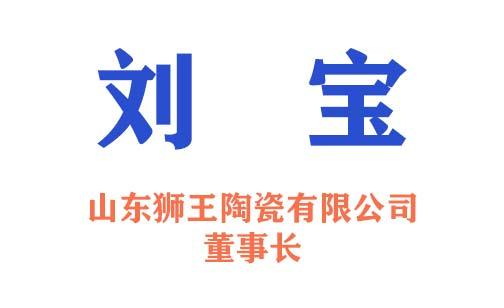山东狮王陶瓷有限公司董事长