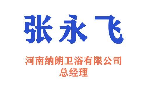 河南纳朗卫浴有限公司总经理