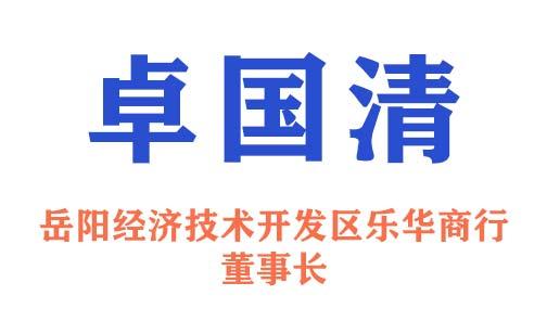 岳阳经济技术开发区乐华商行董事长
