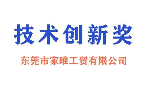 东莞市家唯工贸有限公司