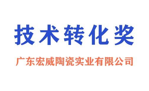 广东宏威陶瓷实业有限公司