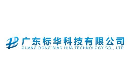 广东标华科技有限公司