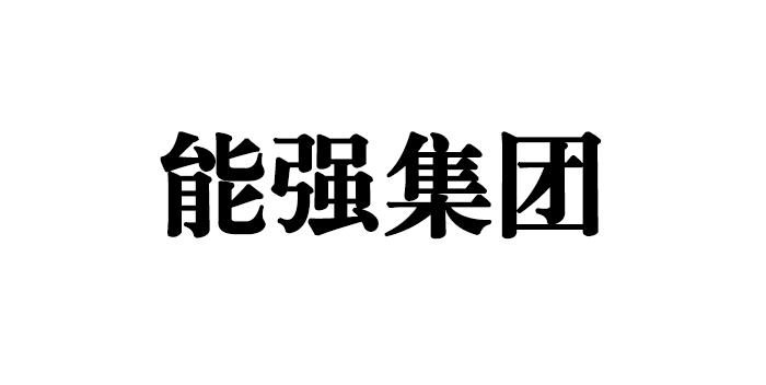 陶瓷品牌_能强集团