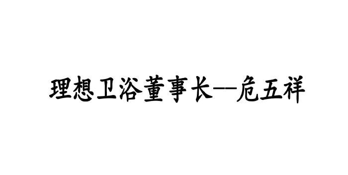 卫浴品牌_危五祥