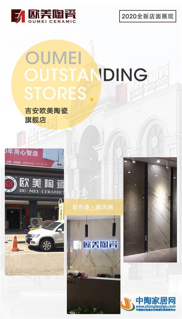 陶瓷十大品牌欧美吉安店