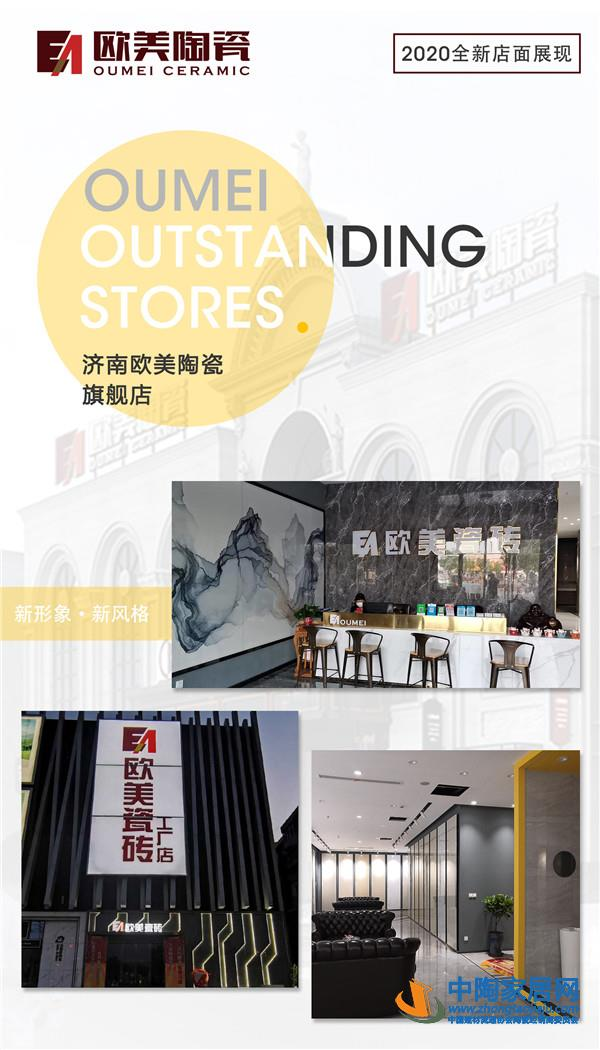 陶瓷十大品牌欧美济南店