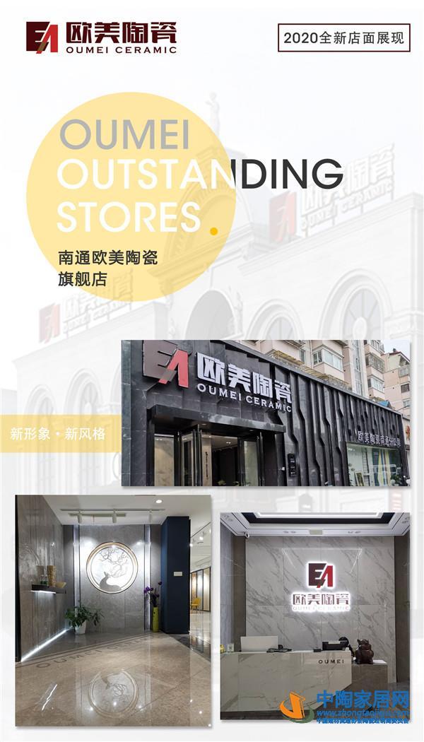 陶瓷十大品牌欧美南通店