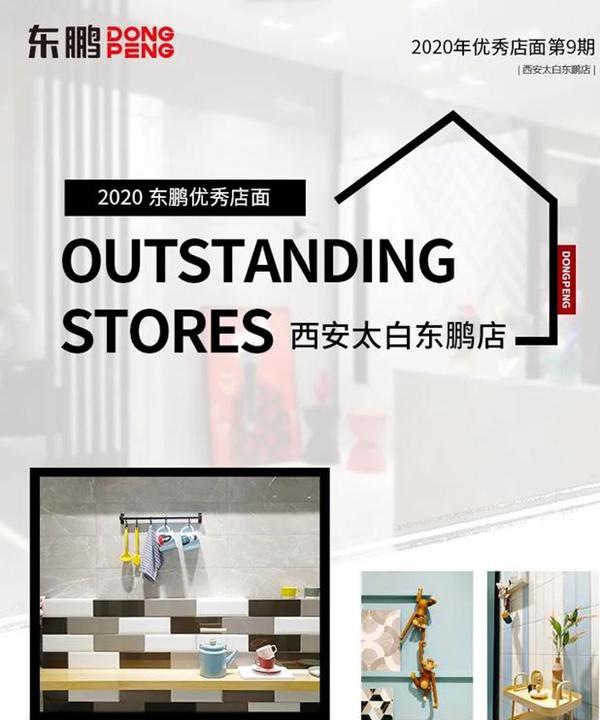 鉴赏陶瓷十大品牌东鹏西安优秀店