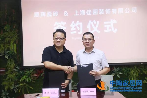 佛山制造顺辉瓷砖与上海佳园签署战略合作