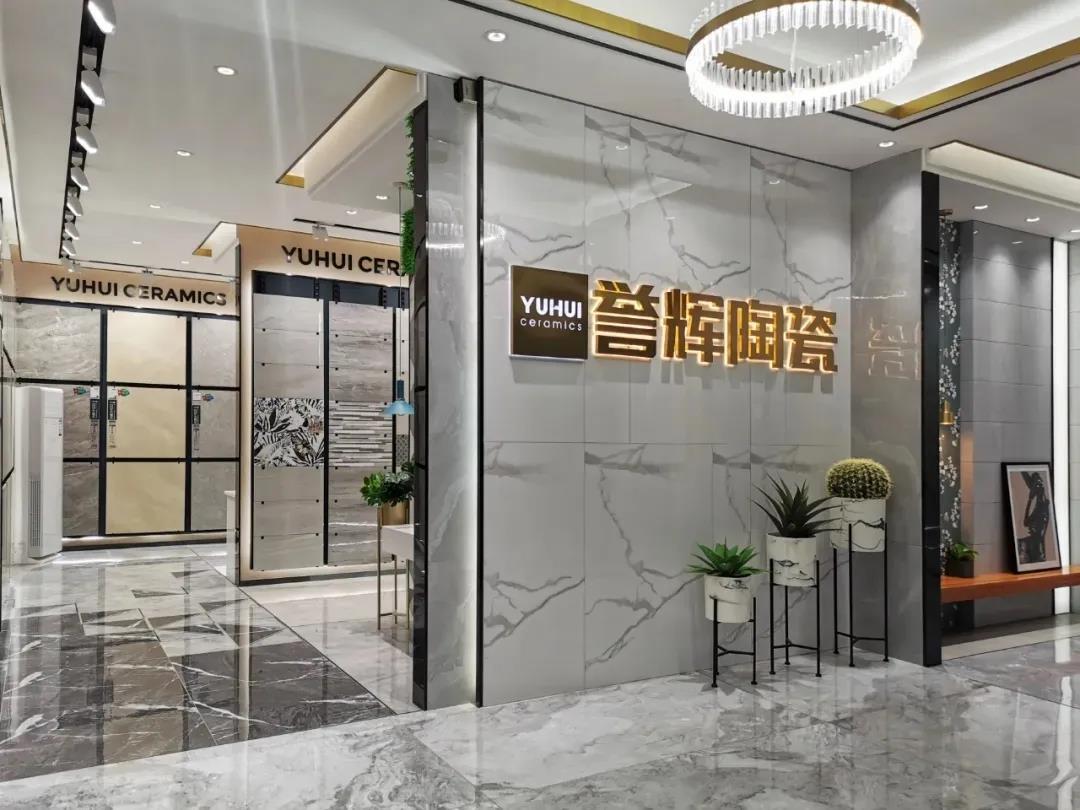 陶瓷十大品牌誉辉安徽肥西生活艺术馆