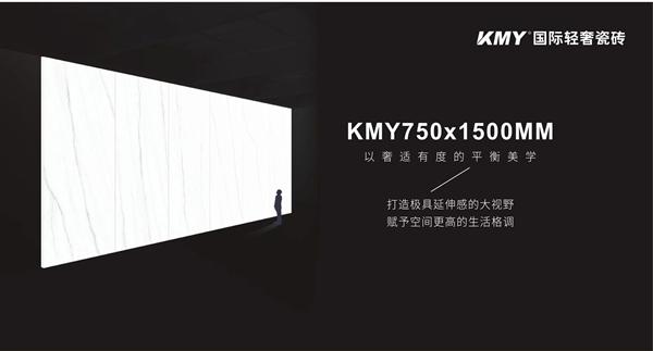 KMY瓷砖750*1500大板