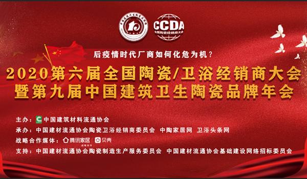 中国瓷砖十大品牌排行榜