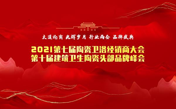 广东佛山陶瓷十大品牌有哪些