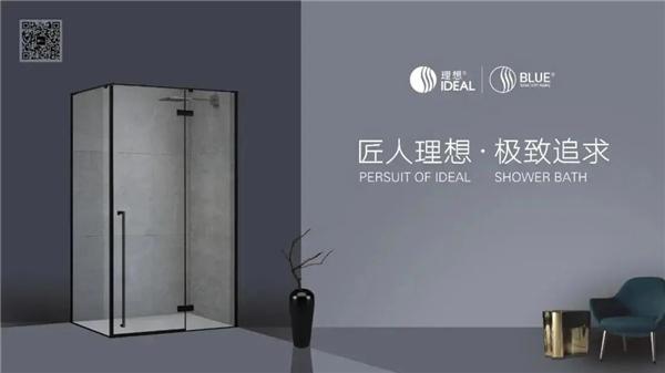 人气爆棚,理想卫浴携多款淋浴房新品亮相第130届广交会!